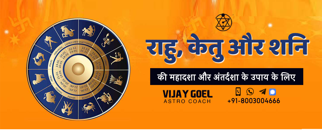 Remedies for Mahadasha or Antardasha of Rahu, Ketu and Shani by Astro Coach Dr Vijay Goel